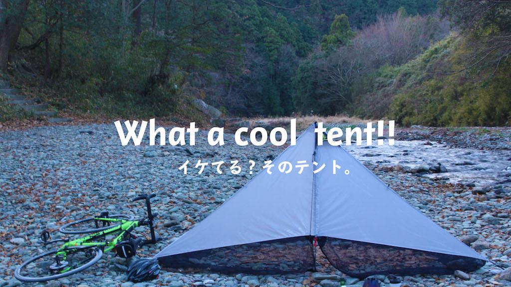 軽量キャンプのイケてるテントについて真剣に議論してみた。略してイケテン!