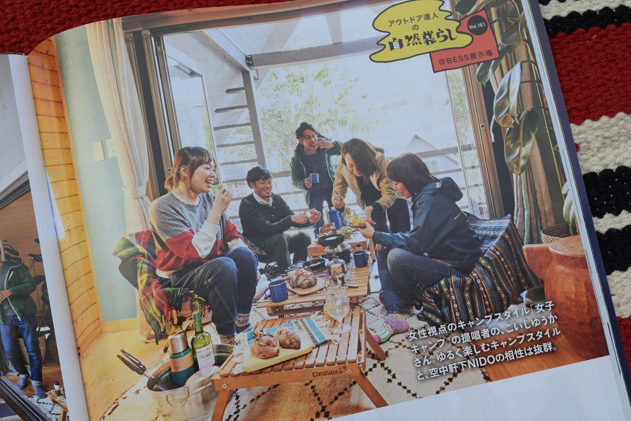 【お知らせ】「こいしゆうかさん」と「さくぽんさん」と一緒に雑誌に掲載されました!
