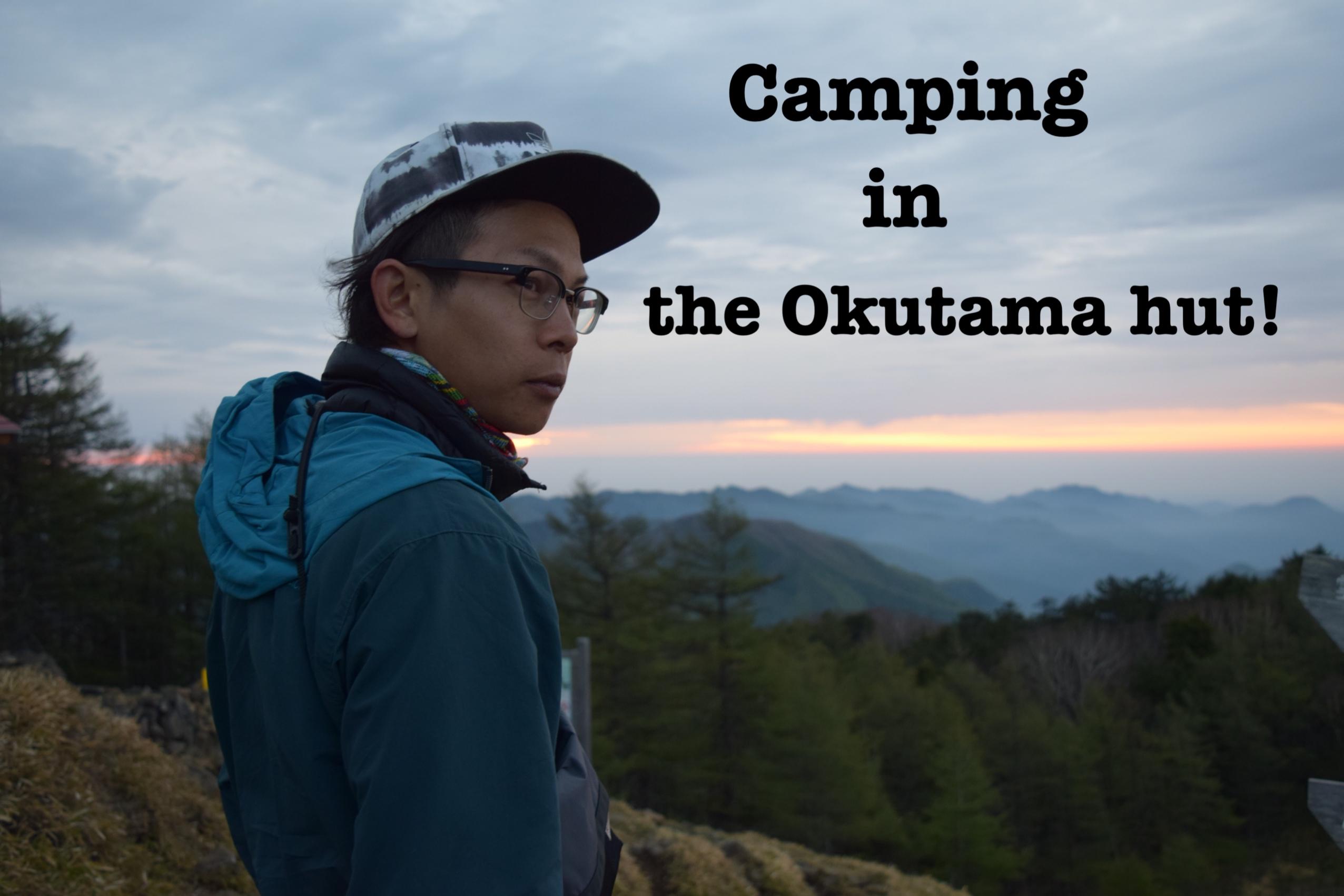 【山の旅】鴨沢ピストンで今年で閉鎖の奥多摩小屋でキャンプ!!!(前編)