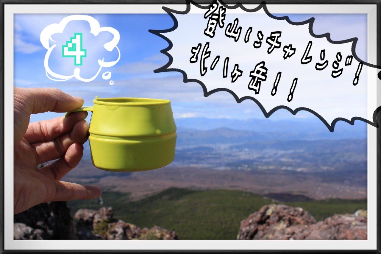 【キャンプの旅】北八ヶ岳で人生初のテント泊登山 VOL.4