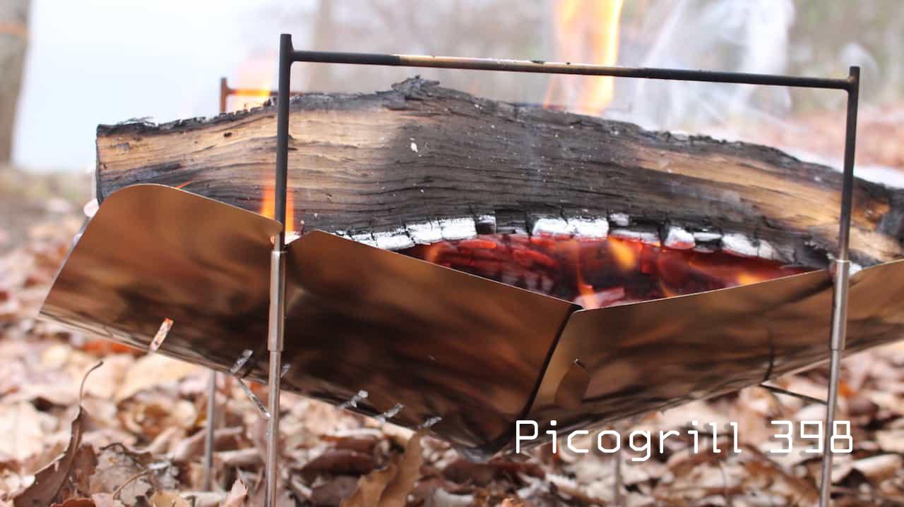 【ギアレビュー】軽量化した焚火台ならピコグリル398で決まり!
