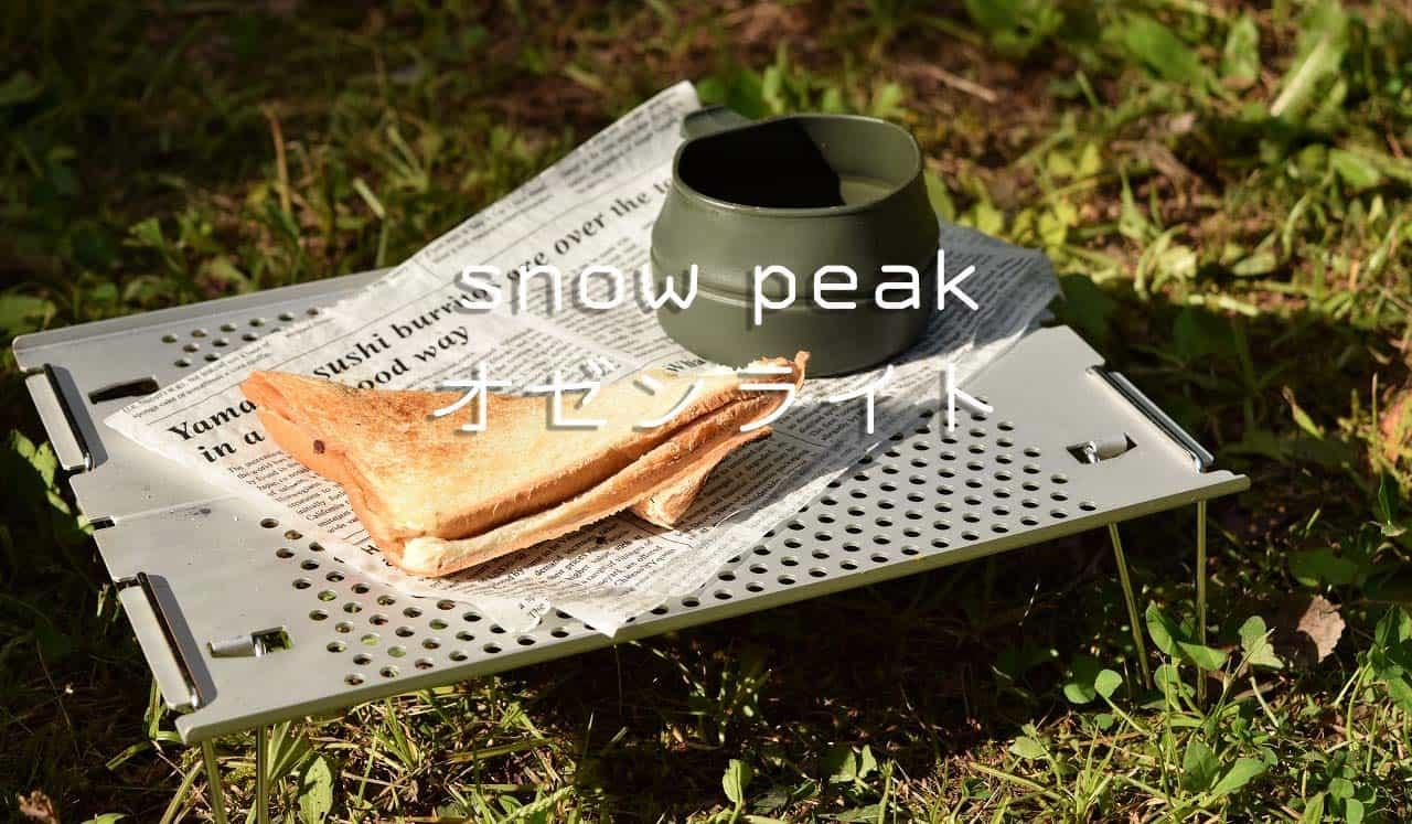 【ギアレビュー】スノーピークのオゼンライトがかっこいいソロキャンテーブル!