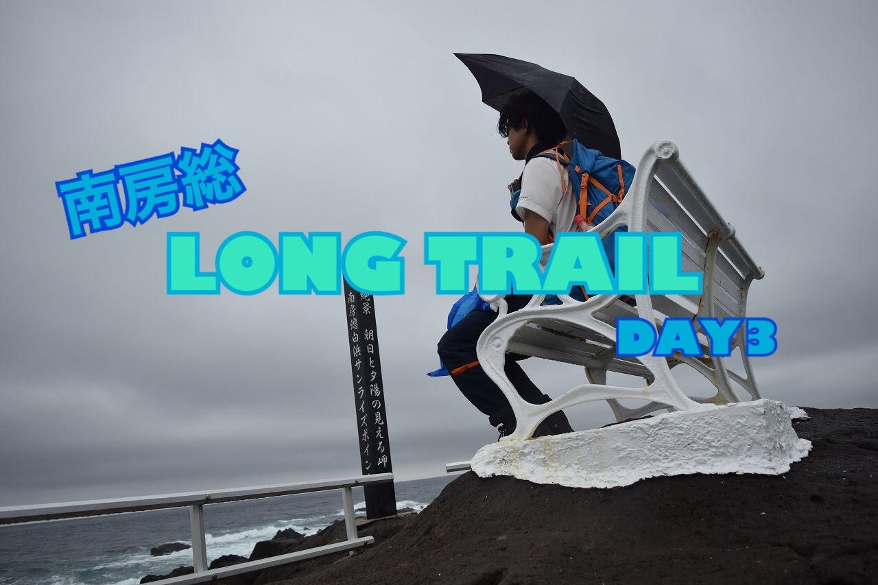 【LONG TRAIL】フェリーに乗って南房総ロングトレイルチャレンジ!!DAY3