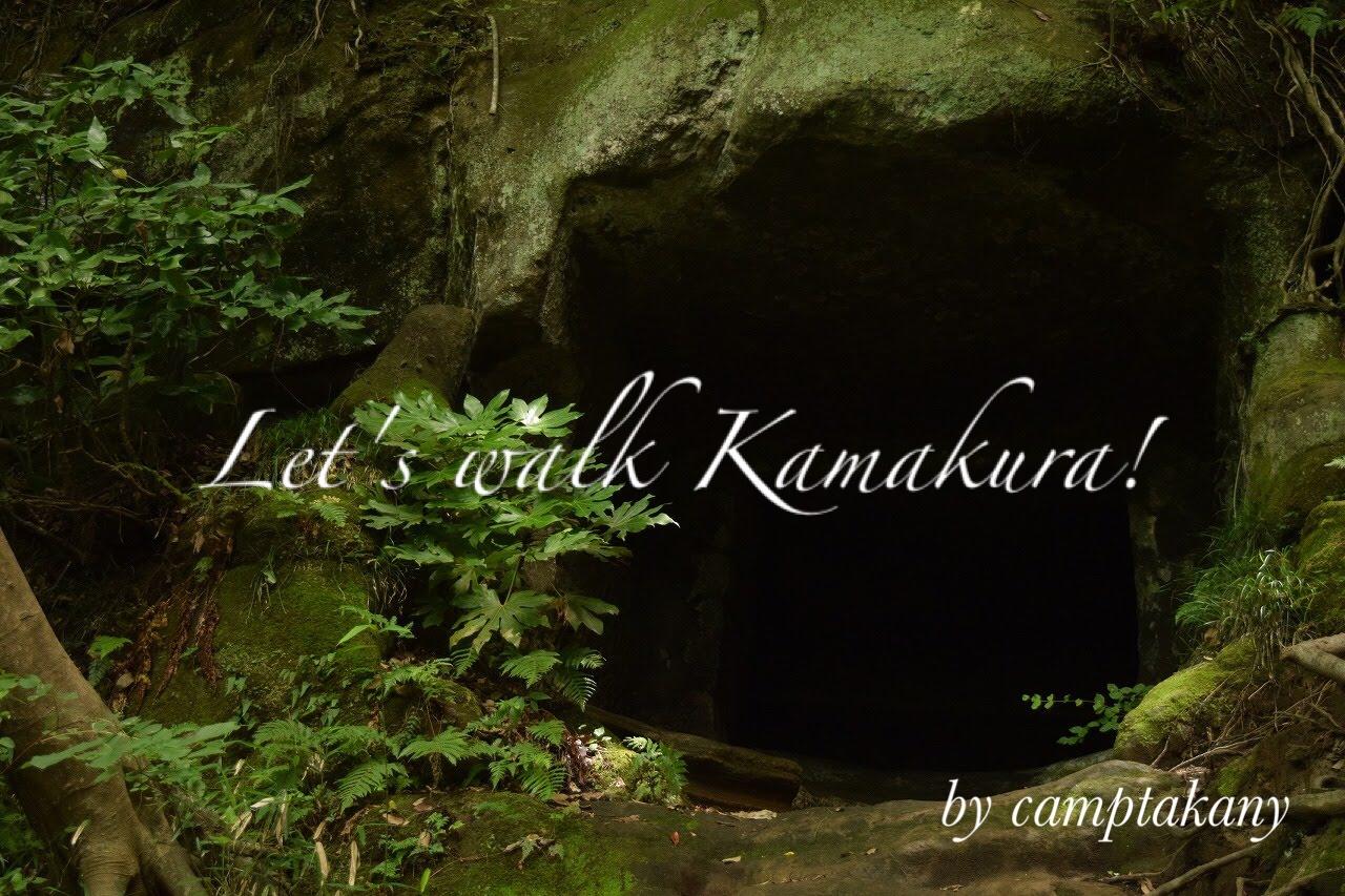 【鎌倉HIKE】天園ハイキングコースと朝比奈ハイキングコースの両取り!欲張りコース!(前編)