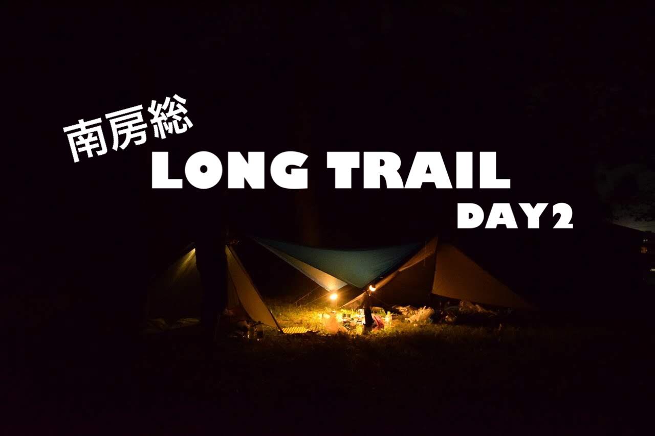 【LONG TRAIL】フェリーに乗って南房総ロングトレイルチャレンジ!!DAY2