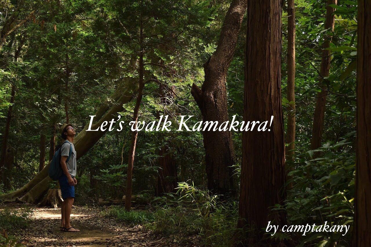 【鎌倉HIKE】鎌倉の祇園山ハイキングコースでソフトハイキング!!