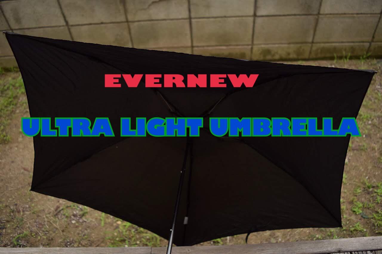 【ギアレビュー】山に持って行く傘!エバニューのウルトラライトアンブレラ!