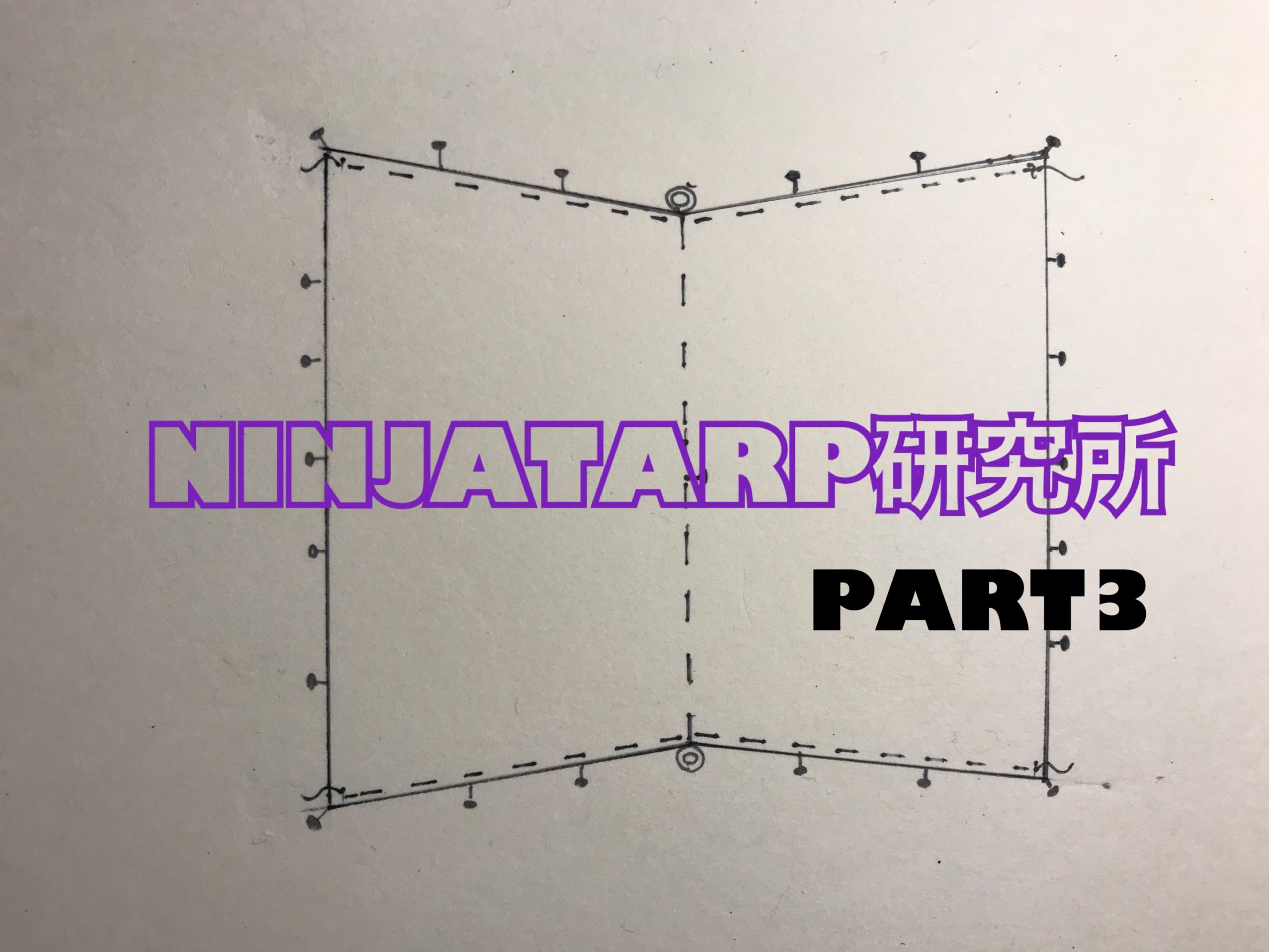 【NINJA TARP研究所】パーゴワークス ニンジャタープは変幻自在だ!第3ノ巻「マンタ型」!