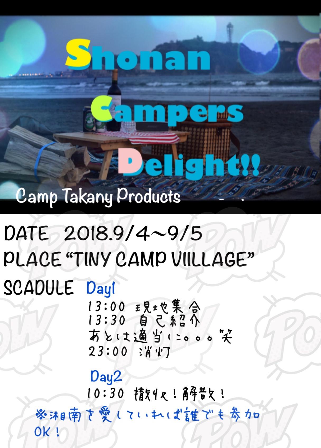 【お知らせ】キャンプのオフ会を開きます。そのうちウルトラライトキャンプのオフ会も開くよ!