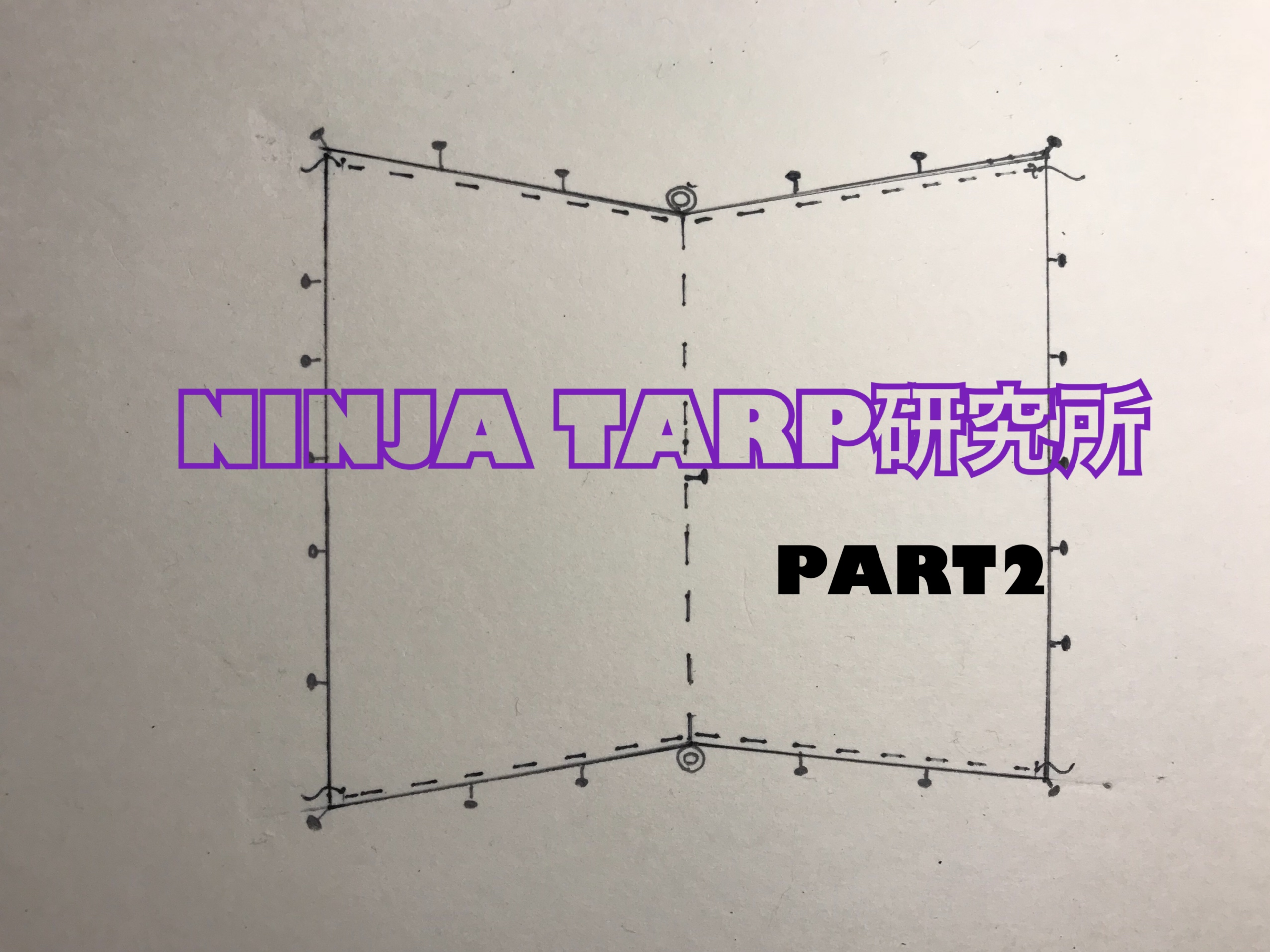 【NINJA TARP研究所】パーゴワークス ニンジャタープは変幻自在だ!第2ノ巻「ムーンライト型」!
