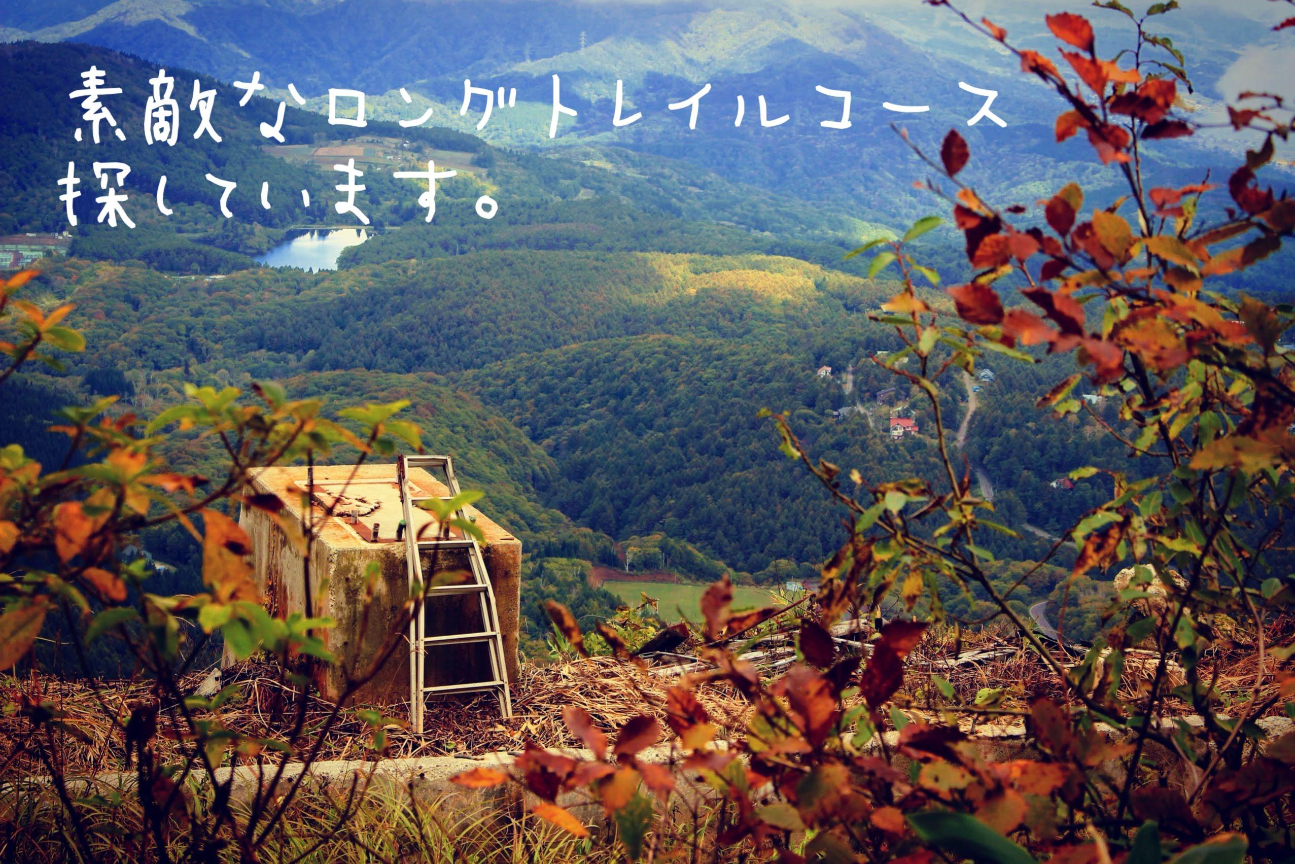【トレイルコースの紹介】全国のロングトレイルコースを知り尽くしたい!(信越・熊野古道・北根室編)