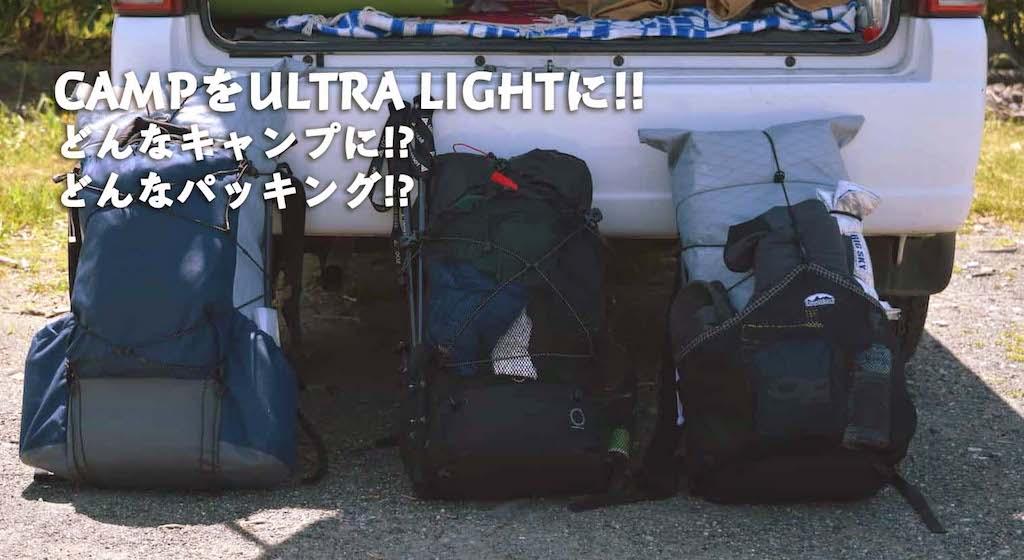 ソロキャンプでウルトラライトでも快適なキャンプ!バックパックキャンプ!