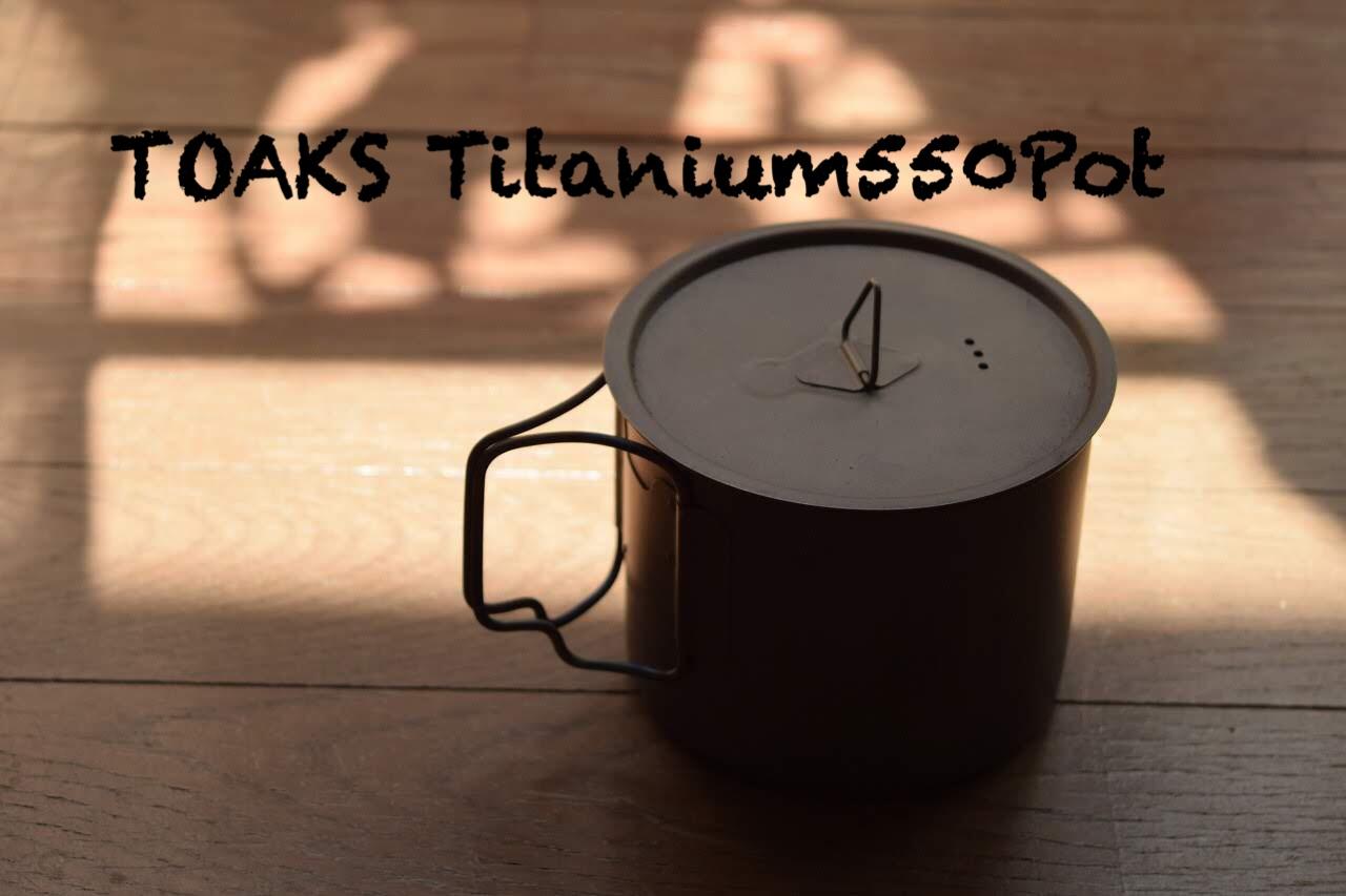 【ギアレビュー】トークスのチタニウム550ポットはおすすめチタンコッヘル!