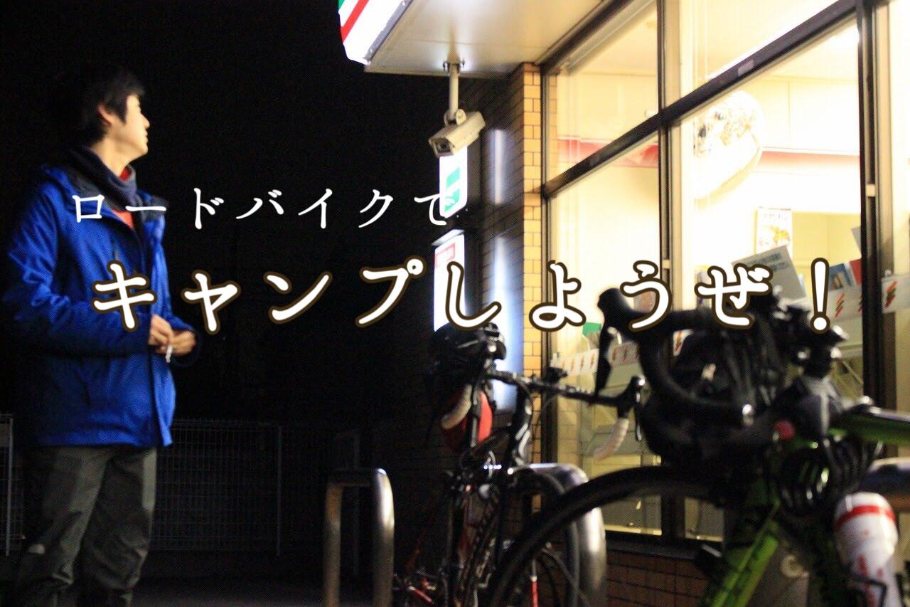 【ロードバイクでキャンプ】ロードバイクで月川荘キャンプ場に行ってきた!