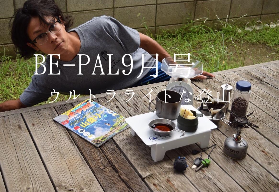 【お知らせ】今月号(9月)のBE‐PALがウルトラライトギアの特集だぞ!見逃すなー!