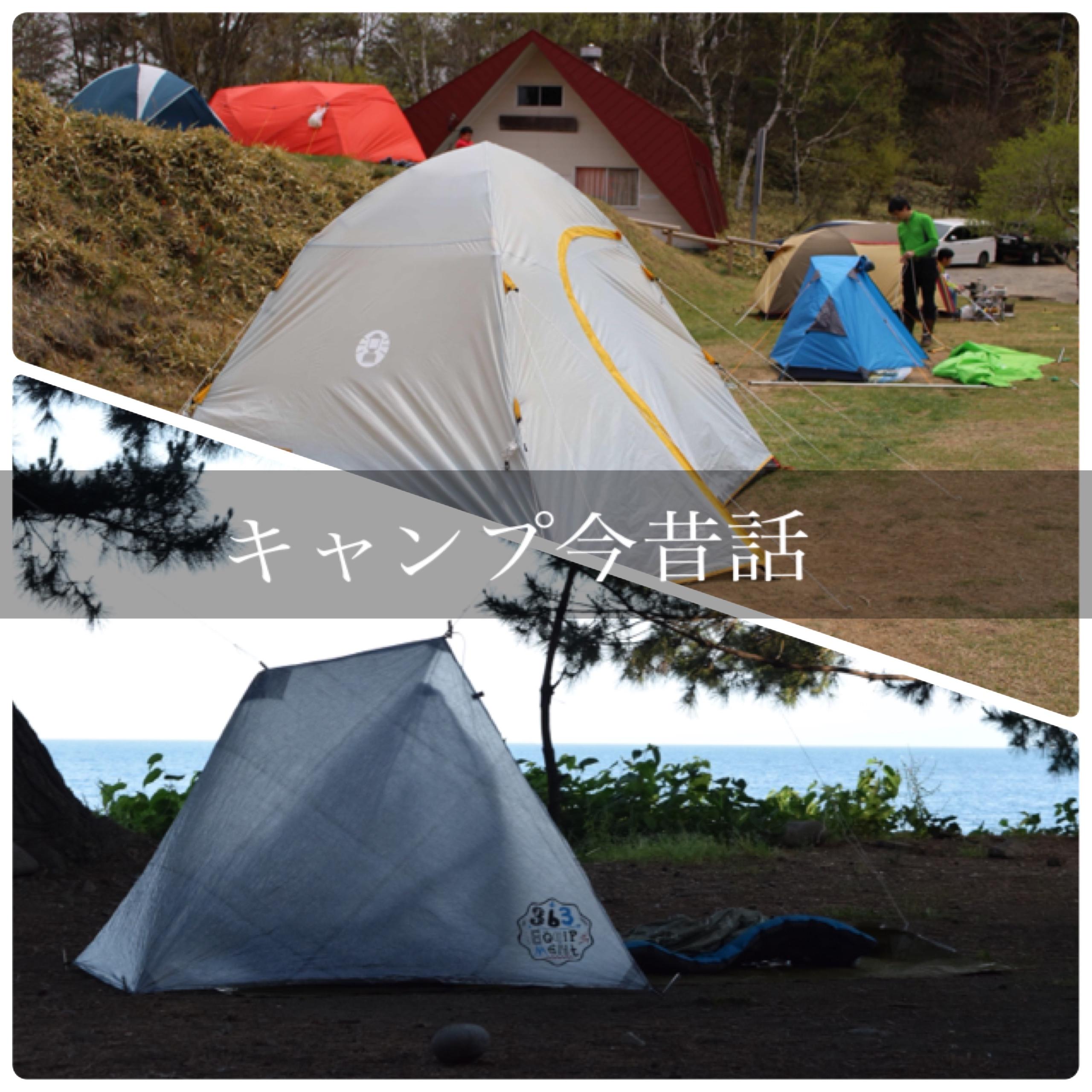 【たかにぃの考察】キャンプスタイルの変化。今と昔。