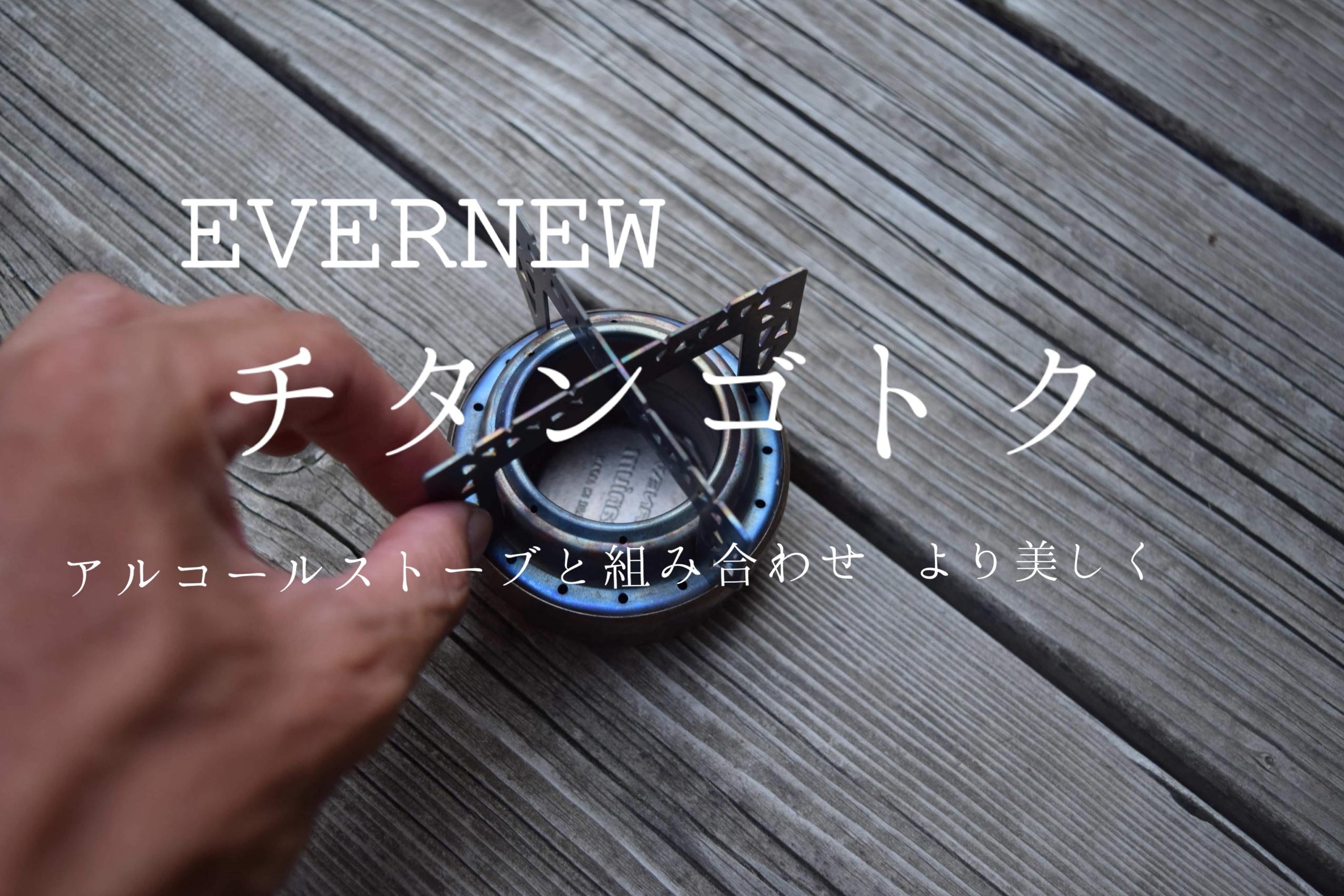 【ギアレビュー】トランギアのチタンアルコールストーブにはエバニューのゴトクがぴったり!