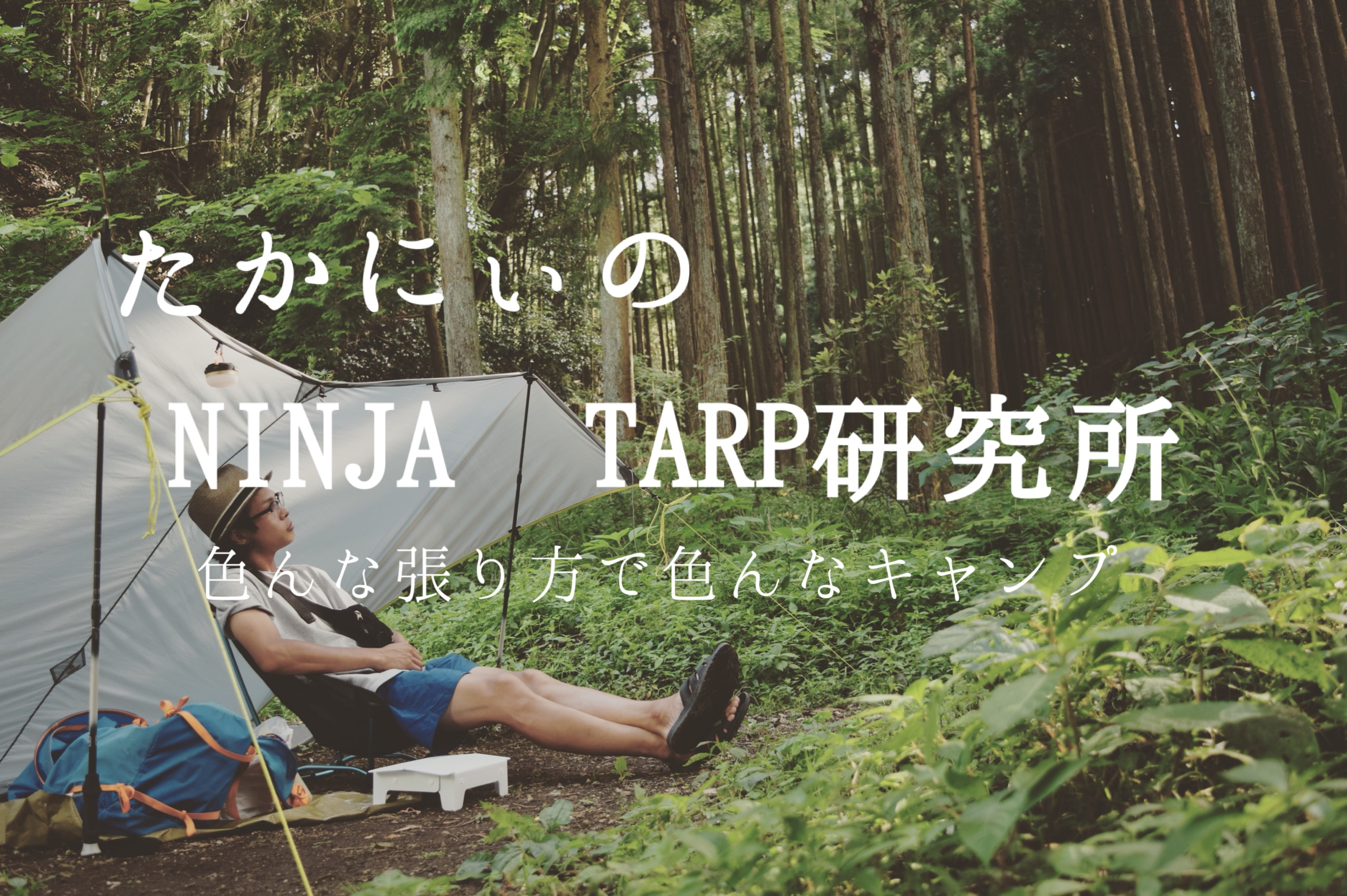 【NINJA TARP研究所】パーゴワークスニンジャタープが如何に使えるか!張り方総まとめ!