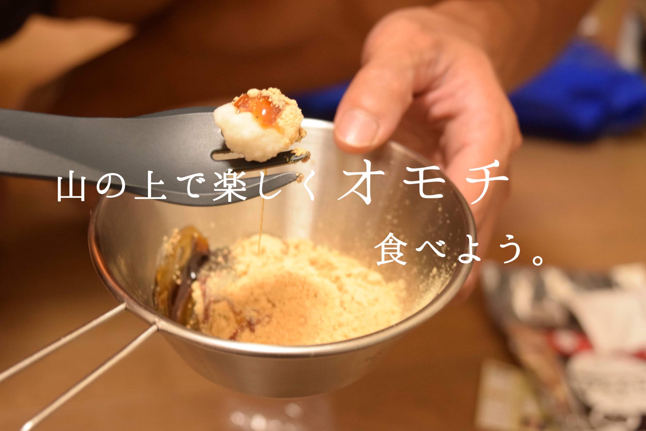 【軽量キャンプ飯】チカラモチで楽しくカロリー摂取!