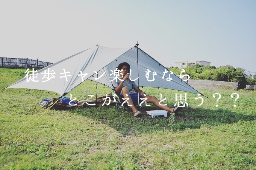 【徒歩キャンプ】徒歩キャンプでも都内からすぐに行けるキャンプ場を紹介します!