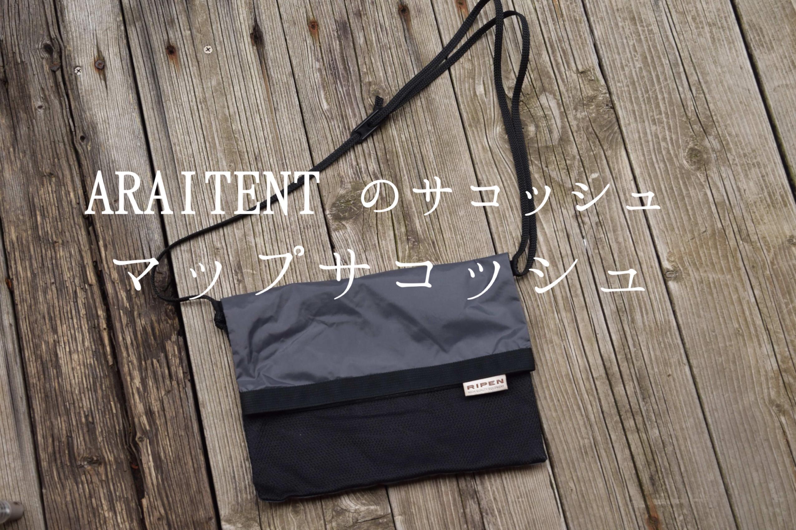 【ギアレビュー】安いし使えるサコッシュ。アライテントのマップサコッシュ!