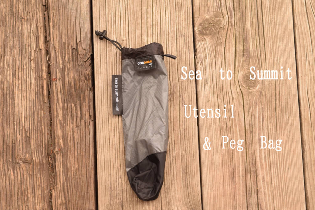 【ギアレビュー】軽量ペグケースはSea to SummitのUtensil&Peg Bag!