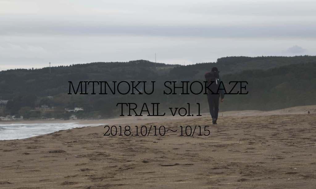 【ロングトレイル】みちのく潮風トレイルを歩く!4泊5日のキャンプ旅!DAY1