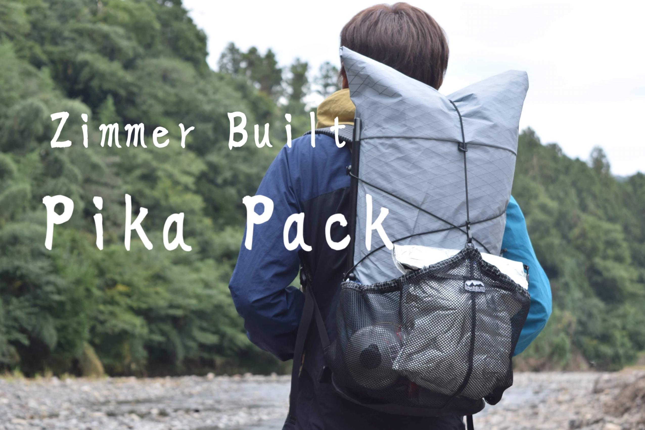 【隣のULキャンパー】スタイリッシュなウルトラライトザック!Zimmer BuiltのPika Pack!