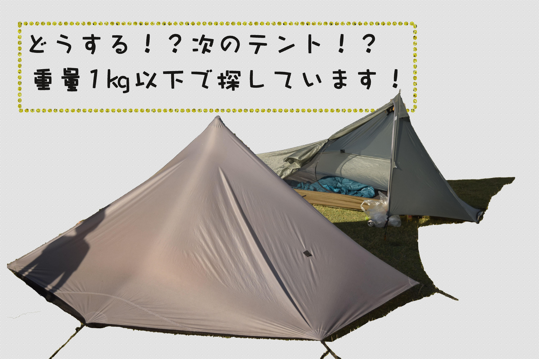 【軽量テントが欲しい】次なるテントは何にする!?徒歩キャンプや自転車キャンプで使う重量1㎏以下のテント!