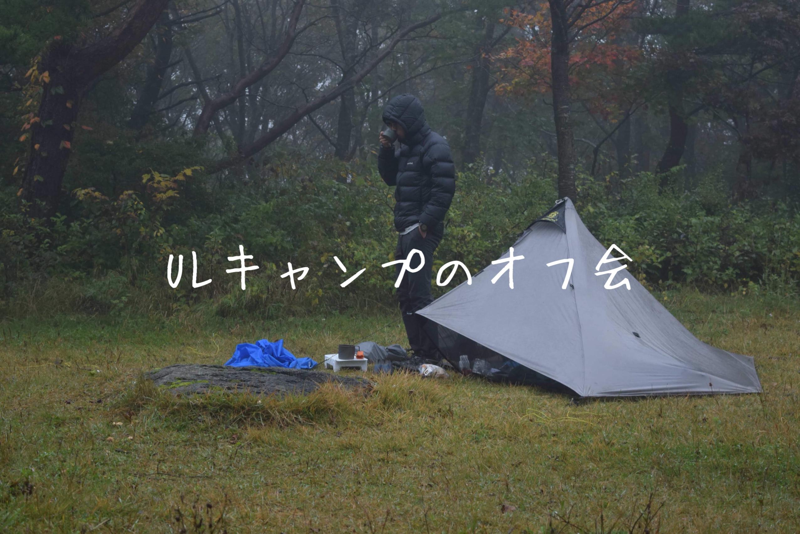 【終了!】ウルトラライトなキャンプをみんなでしようぜ!キャンプのオフ会のお知らせ!