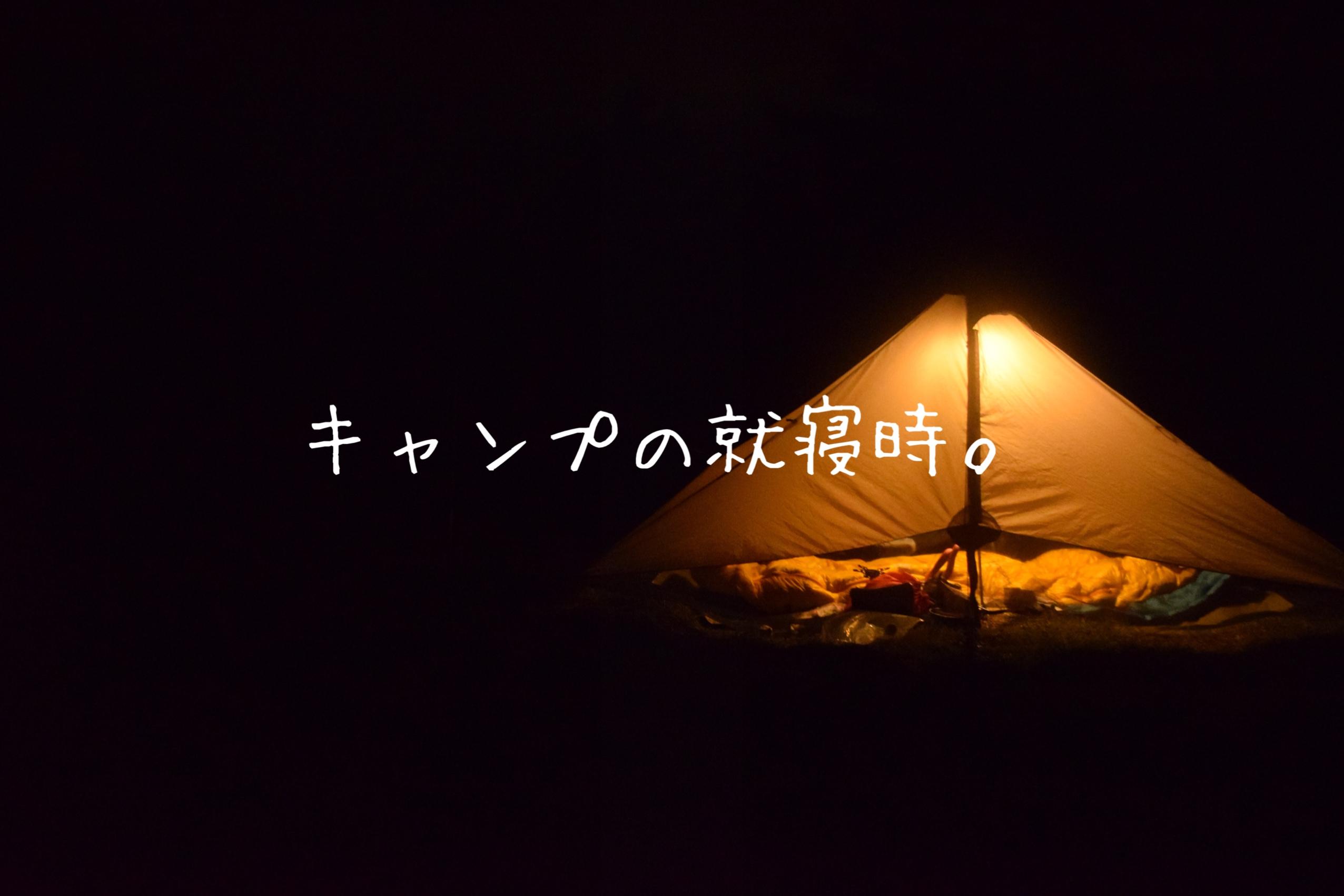 【たかにぃの考察】キャンプの就寝時について。冬キャンプに向けて道具の勉強。