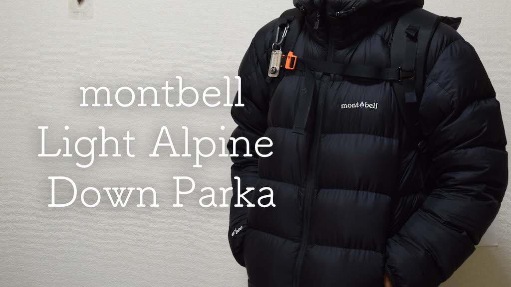 モンベルのライトアルパインダウンパーカがよくできたダウンジャケットだった!