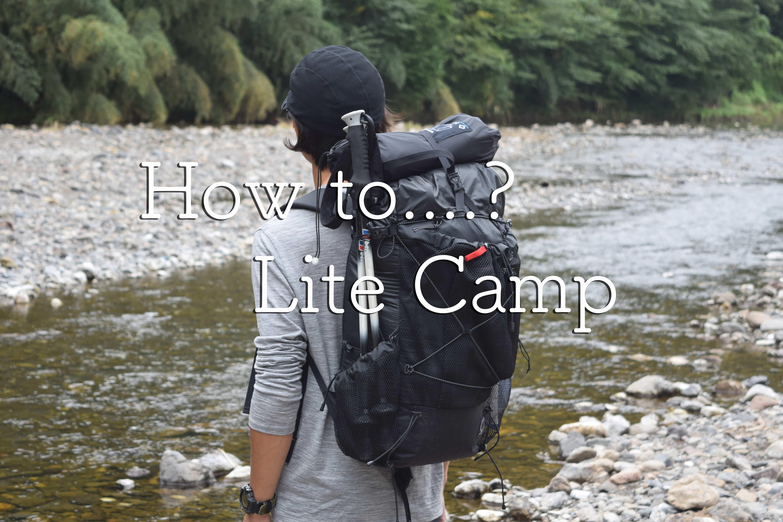 キャンプを軽量化して徒歩キャンプや自転車旅キャンプする方法。