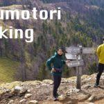 ウルトラライトハイキングで雲取山!丹波天平から!テント泊装備!(記録編)