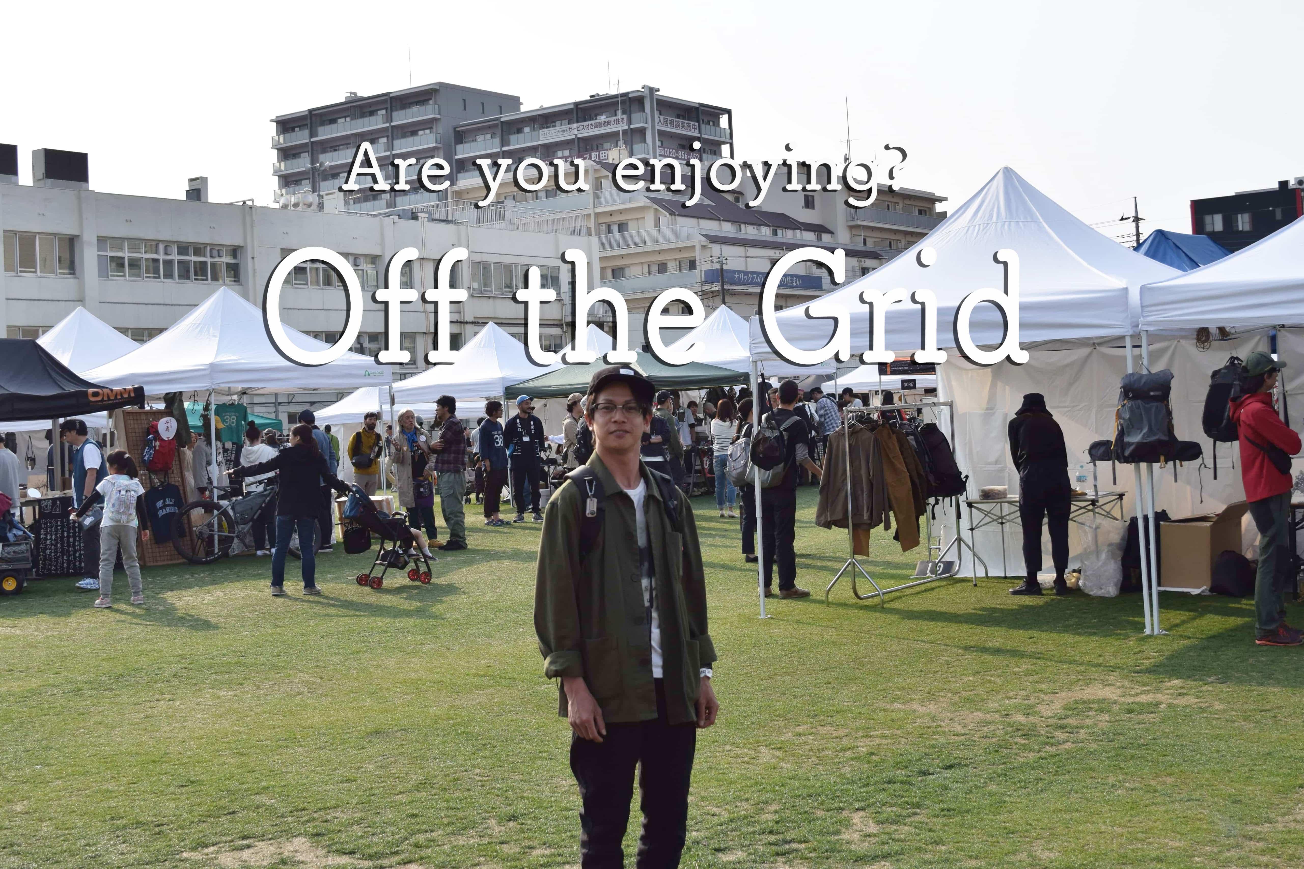 【イベント】オフザグリッド2019に行きました!内容を紹介します!