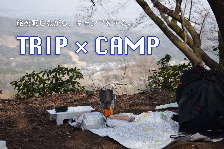 【徒歩キャンプ】タイニーキャンプビレッジで見城山ハイキング!前編