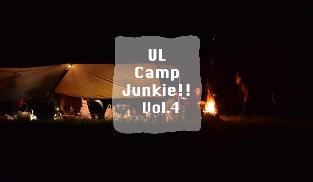 【お知らせ】ウルトラライトキャンプのオフ会「UL Camp Junkie!! Vol.4」が開催されました!