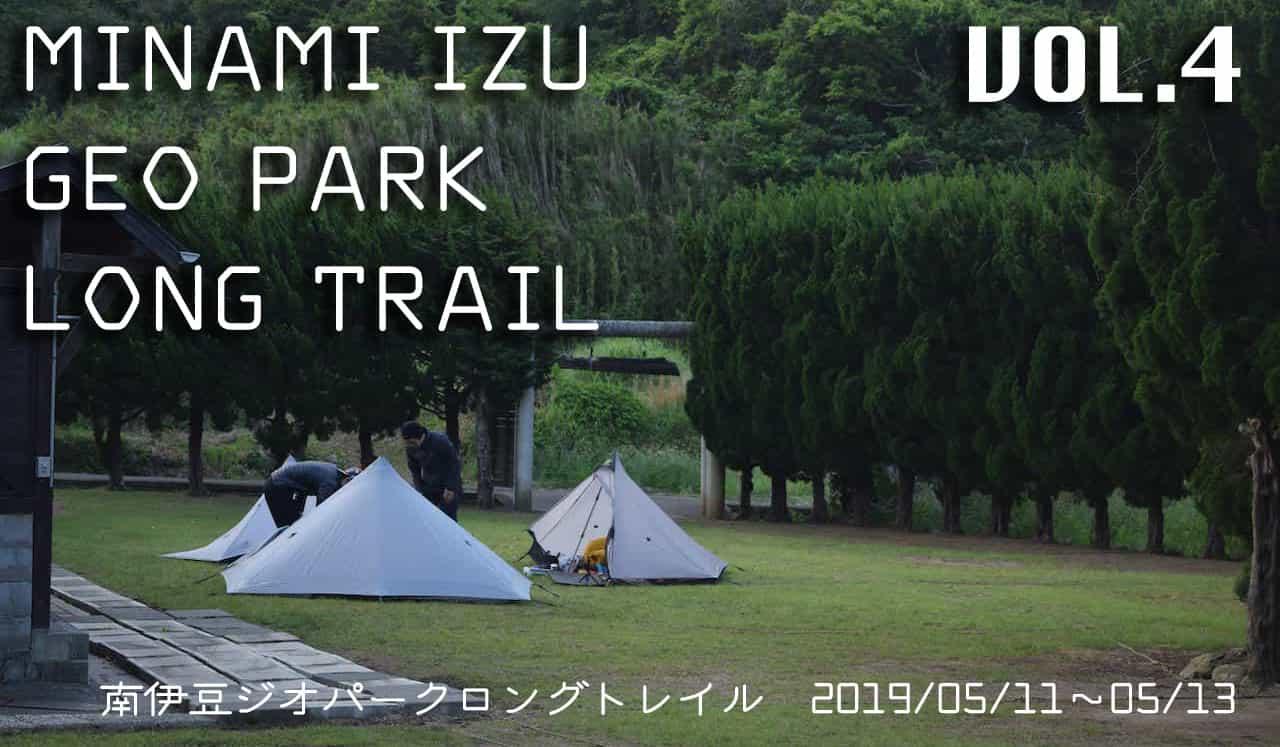 【ロングトレイル】南伊豆ジオパークロングトレイルで優雅なキャンプ旅(物語編4)