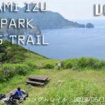 【ロングトレイル】南伊豆ジオパークロングトレイルで優雅なキャンプ旅(物語編2)