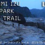 【ロングトレイル】南伊豆ジオパークロングトレイルで優雅なキャンプ旅(物語編3)