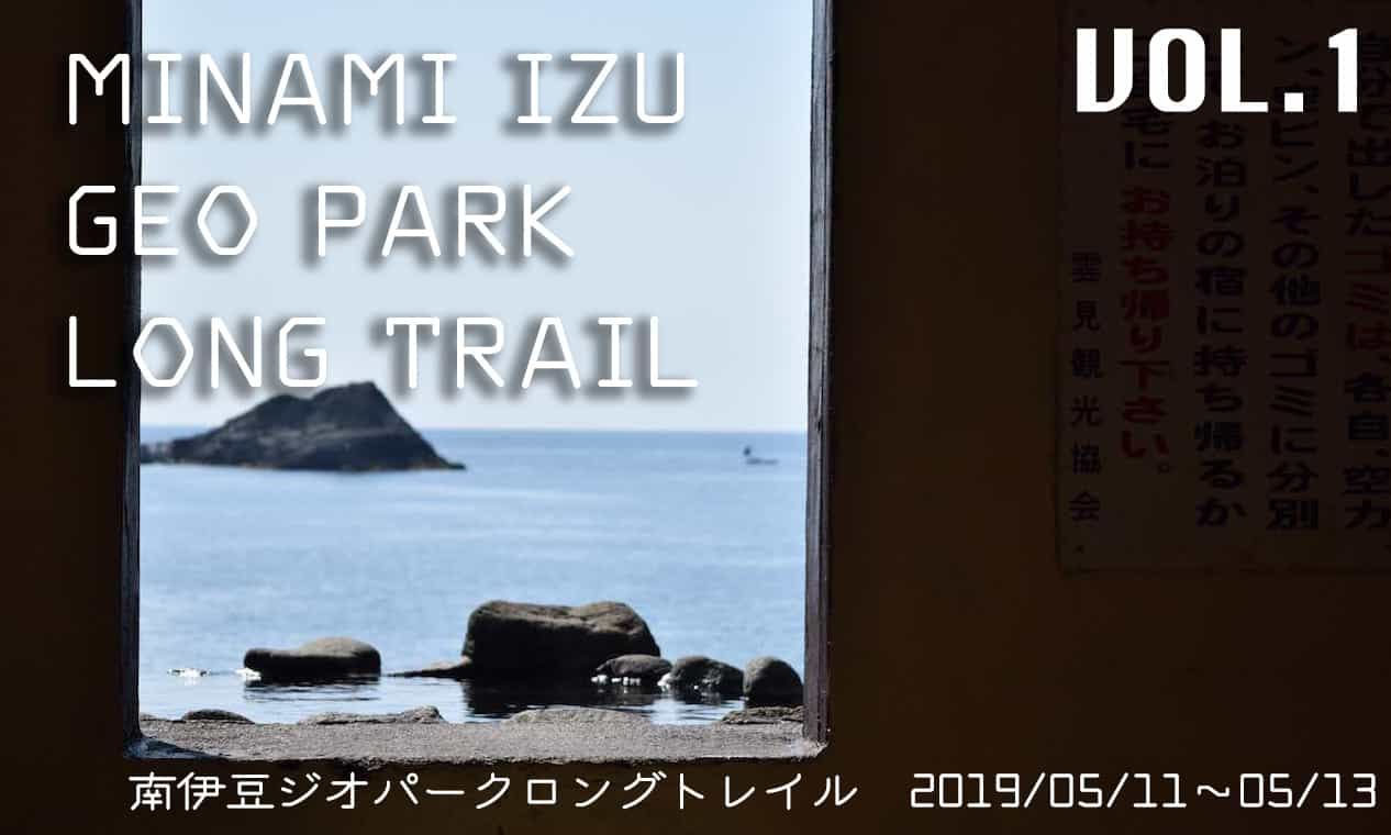 【ロングトレイル】南伊豆ジオパークロングトレイルで優雅なキャンプ旅(物語編1)