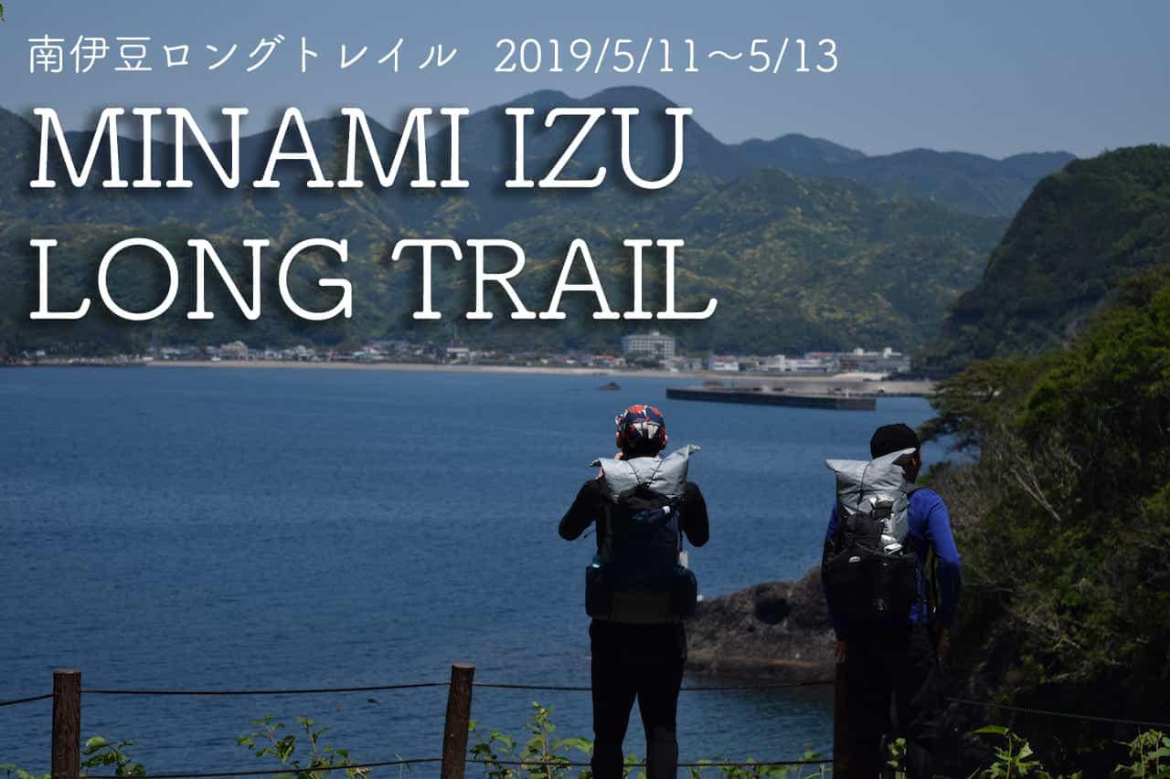 【ロングトレイル】南伊豆ジオパークロングトレイルで優雅なキャンプ旅(概要編)