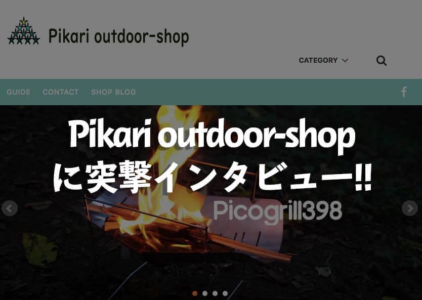 ピコグリル398でお馴染みの「Pikari outdoor-shop」にインタビュー!