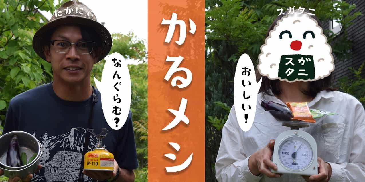 「たかにぃ」と「スガタニ」のコラボキャンプ飯企画!『かるメシ』!