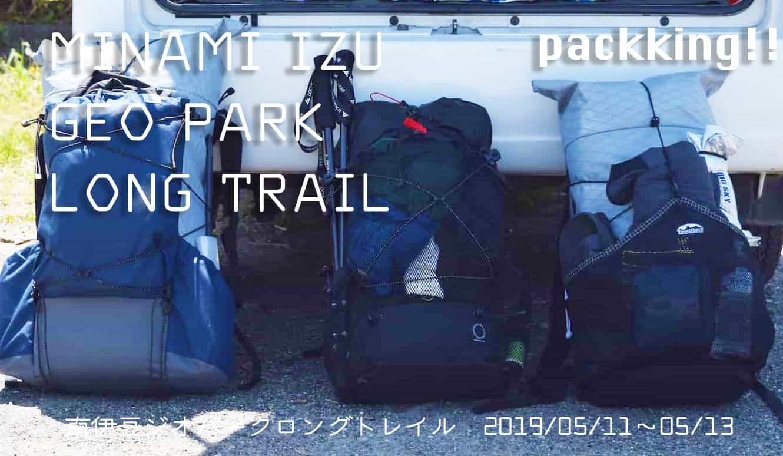 南伊豆ジオパークロングトレイルを歩いた時の装備を紹介します。