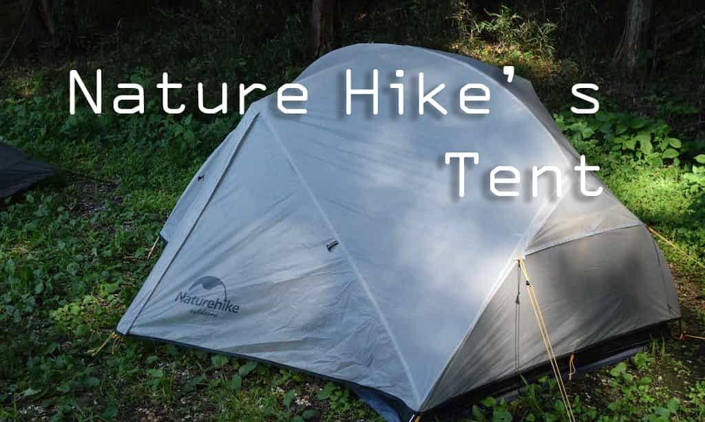 【ギア紹介】ネイチャーハイクの軽量テント!ソロキャンプで使える!
