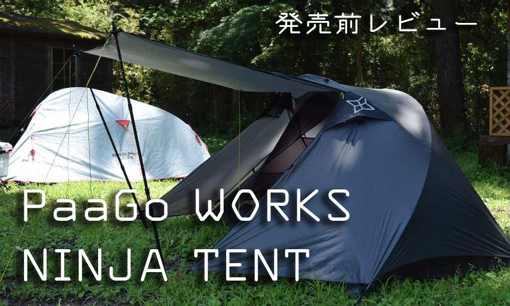 パーゴワークス「NINJA TENT」が予約開始!ソロキャンプの軽量テント登場!