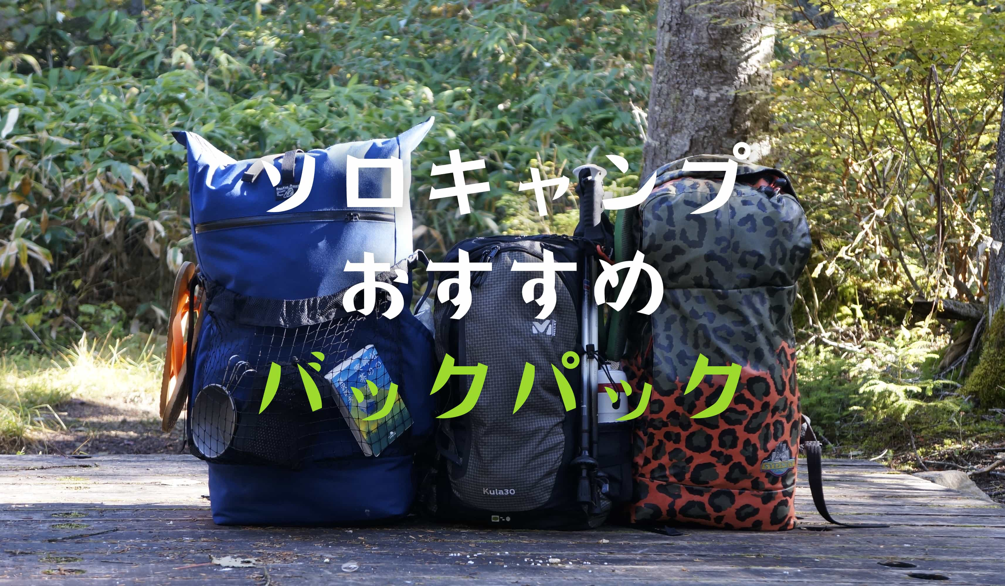 バックパックでソロキャンプ!選び方とおすすめバックパック13選!