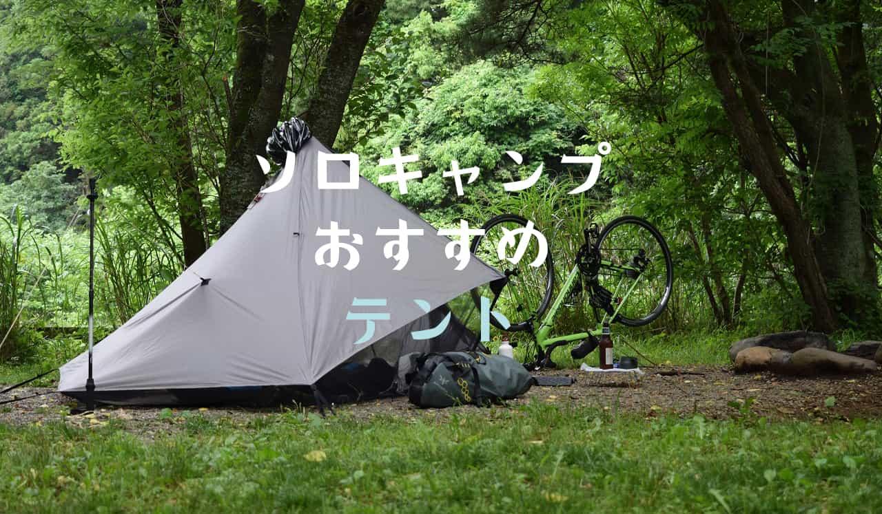 ソロキャンプ初心者でもわかる!テントの選び方とおすすめ49選!