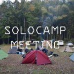 【NEWS!】ソロキャンプオフ会をやりましょう!